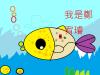s102033_fish