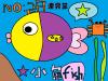 s102155_fish